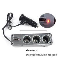Автомобильный разветвитель С USB разъёмом