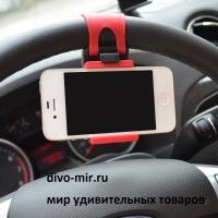 Автодержатель С креплением на руль