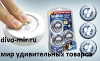Светильники-LED stick N click (стик Н клик), 3 шт