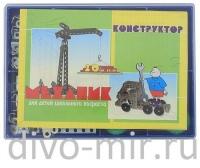 Железный конструктор Механик 20 деталей