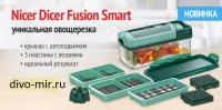 Овощерезка Nicer Dicer Nicer Fusion Smart, 10предметов